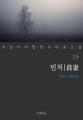 도서 이미지 - 빈처 - 꼭 읽어야 할 한국 대표 소설 15