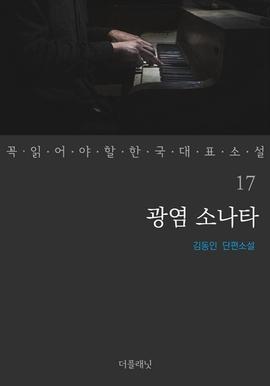 도서 이미지 - 광염 소나타 - 꼭 읽어야 할 한국 대표 소설 17