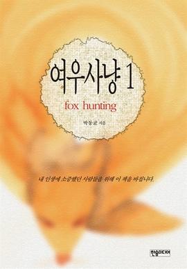 도서 이미지 - 여우사냥 1 (체험판)
