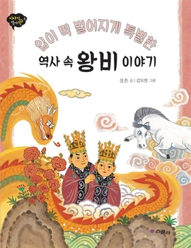 도서 이미지 - [이야기역사왕2] 입이 떡 벌어지게 특별한 역사 속 왕비 이야기