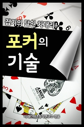 도서 이미지 - 포커 게임의 기술