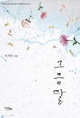도서 이미지 - [합본] 그믐달 (전2권/완결)