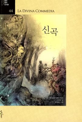 도서 이미지 - [오디오북] 신곡