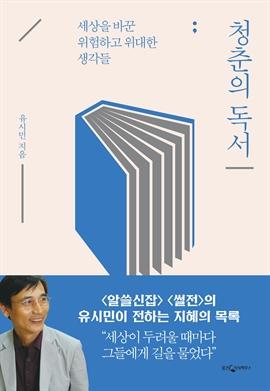 도서 이미지 - [오디오북] 청춘의 독서