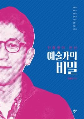 도서 이미지 - 진중권이 만난 예술가의 비밀