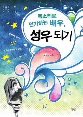 도서 이미지 - 목소리로 연기하는 배우, 성우되기