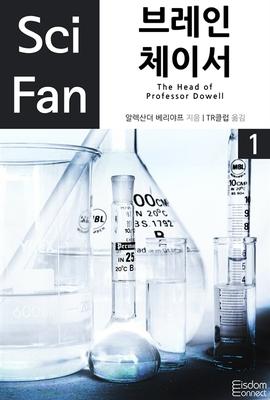 도서 이미지 - 〈SciFan 시리즈 01〉 브레인 체이서 1