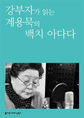 도서 이미지 - [오디오북] 〈100인의 배우, 우리 문학을 읽다〉 강부자가 읽는 계용묵의 백치 아다다
