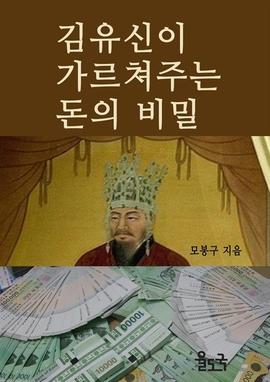 도서 이미지 - 김유신이 가르쳐 주는 돈의 비밀 (체험판)