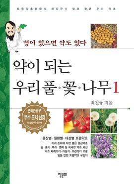 도서 이미지 - 약이 되는 우리 풀, 꽃, 나무1