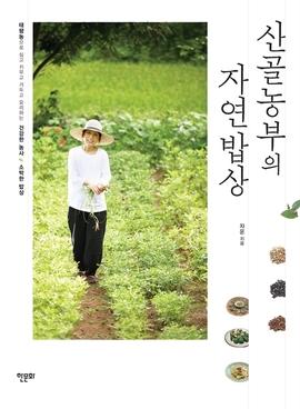 도서 이미지 - 산골농부의 자연밥상 (체험판)