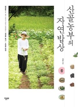 도서 이미지 - 산골농부의 자연밥상 - 봄