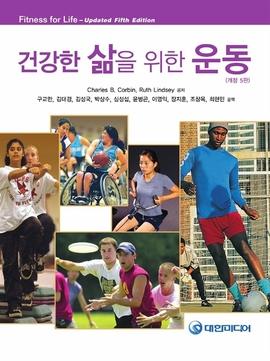 도서 이미지 - 건강한 삶을 위한 운동