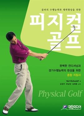 도서 이미지 - 피지컬 골프