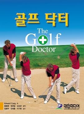 도서 이미지 - 골프 닥터 (The Golf Doctor)