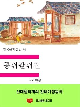 도서 이미지 - 한국문학전집155: 콩쥐팥쥐전