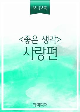 도서 이미지 - [오디오북] 〈좋은생각〉 사랑편_둘