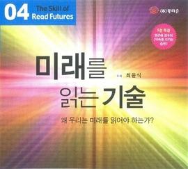 도서 이미지 - [오디오북] 미래를 읽는 기술