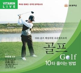 도서 이미지 - [오디오북] 골프, 10타 줄이는 방법
