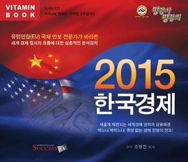 도서 이미지 - [오디오북] 2015 한국경제