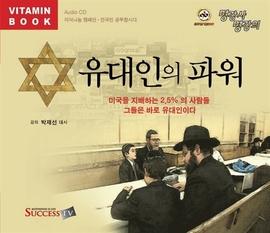 도서 이미지 - [오디오북] 유대인의 파워