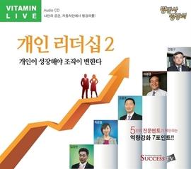 도서 이미지 - [오디오북] 개인 리더십 2