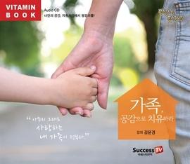 도서 이미지 - [오디오북] 가족, 공감으로 치유하라