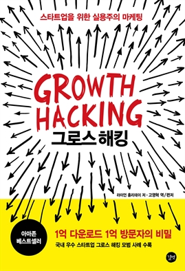 도서 이미지 - 그로스 해킹 (Growth Hacking)