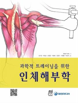 도서 이미지 - 과학적 트레이닝을 위한 인체해부학