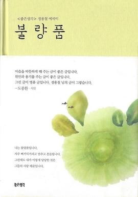 도서 이미지 - [오디오북] 〈좋은생각〉 불량품