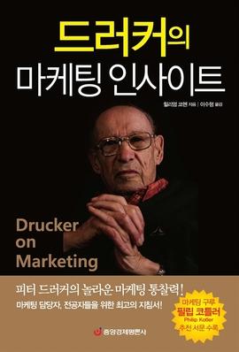 도서 이미지 - 드러커의 마케팅 인사이트