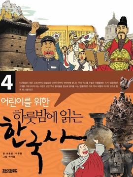 도서 이미지 - 어린이를 위한 하룻밤에 읽는 한국사 4