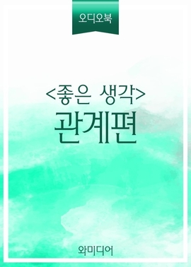 도서 이미지 - [오디오북] 〈좋은생각〉 관계편_아홉