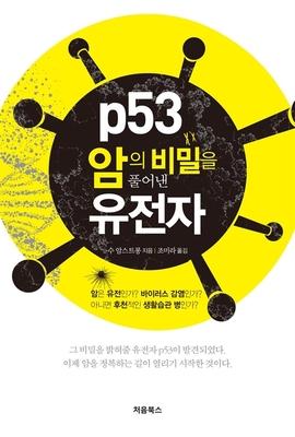 도서 이미지 - p53, 암의 비밀을 풀어낸 유전자