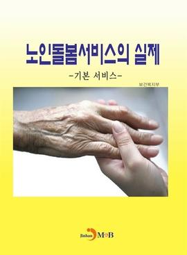 도서 이미지 - 노인돌봄서비스의 실제