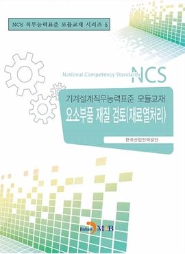 도서 이미지 - 요소부품 재질검토(재료열처리) - 기계설계직무능력표준 모듈교재 5