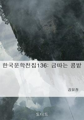 도서 이미지 - 한국문학전집 136 : 금따는 콩밭