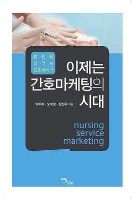 도서 이미지 - 이제는 간호마케팅의 시대 - 병원을 살리는 간호서비스