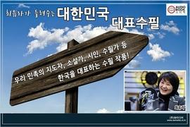 도서 이미지 - [오디오북] 최유라가 들려주는 한국대표수필 - 고독의 상태
