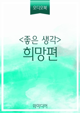 도서 이미지 - [오디오북] 〈좋은생각〉 희망편_서른 일곱