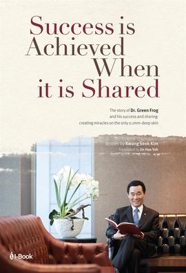 도서 이미지 - Success is Achieved When it is Share