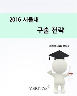 도서 이미지 - 2016 서울대 구술 전략