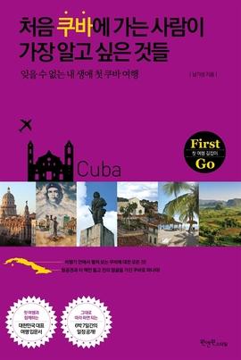 도서 이미지 - 처음 쿠바에 가는 사람이 가장 알고 싶은 것들