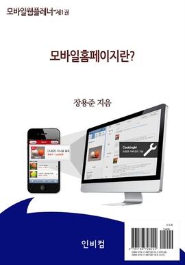 도서 이미지 - 모바일웹플레너-제1권 모바일홈페이지란?
