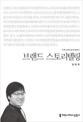 도서 이미지 - 〈커뮤니케이션이해총서〉 브랜드 스토리텔링