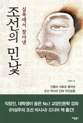 도서 이미지 - 실록에서 찾아낸 조선의 민낯