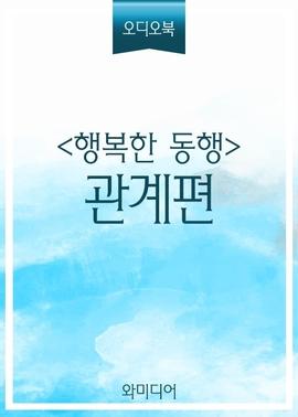 도서 이미지 - [오디오북] 〈행복한 동행〉 관계편_하나