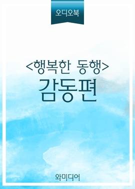 도서 이미지 - [오디오북] 〈행복한 동행〉 감동편_열 아홉