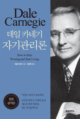 도서 이미지 - 데일 카네기 자기관리론