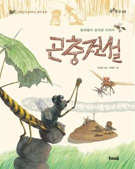 도서 이미지 - 곤충전설 (개정판)